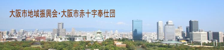 大阪市地域振興会・大阪市赤十字奉仕団